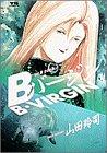 Bバージン 3 冬のめまい (ヤングサンデーコミックス)