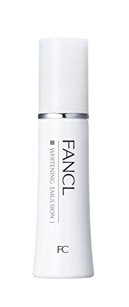一病気意気揚々(旧)ファンケル(FANCL) ホワイトニング 乳液 I さっぱり 1本 30mL