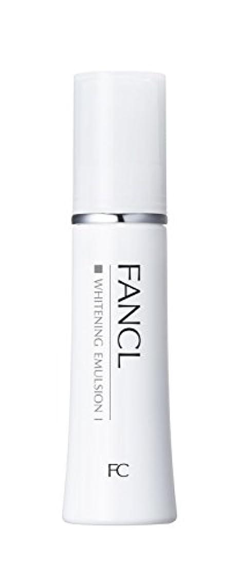 アストロラーベ頑固なオートマトン(旧)ファンケル(FANCL) ホワイトニング 乳液 I さっぱり 1本 30mL