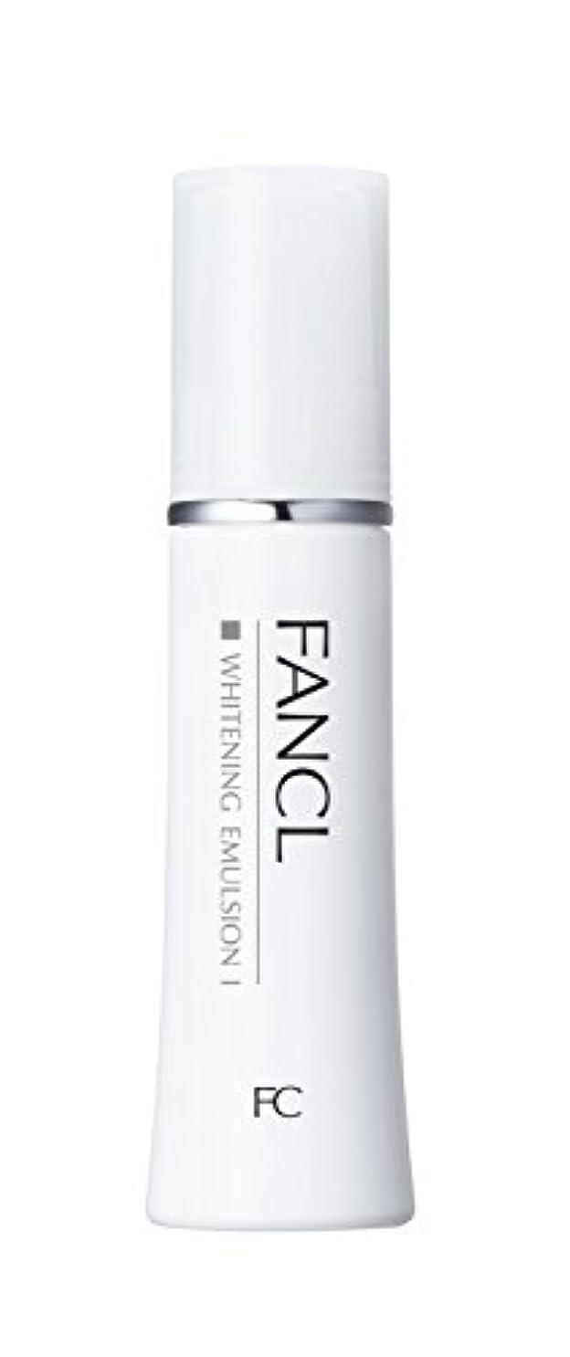 検証安西制裁(旧)ファンケル(FANCL) ホワイトニング 乳液 I さっぱり 1本 30mL