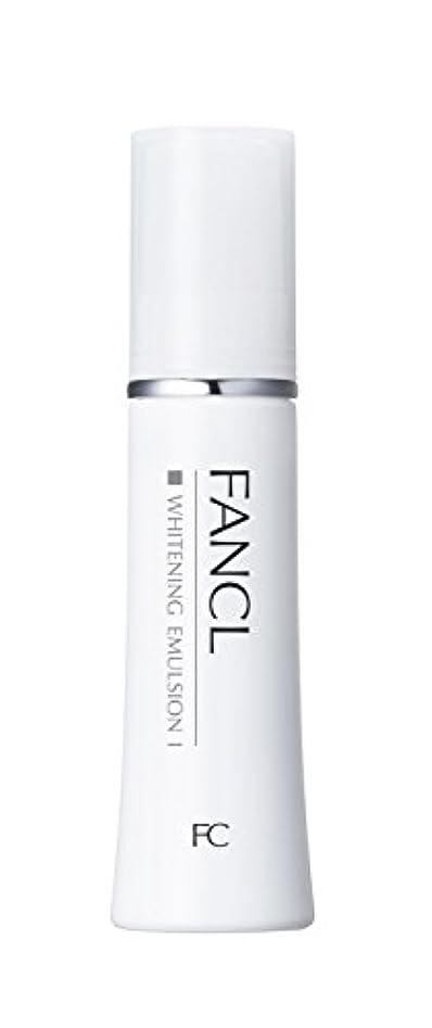 ファシズムマージン苦難(旧)ファンケル(FANCL) ホワイトニング 乳液 I さっぱり 1本 30mL