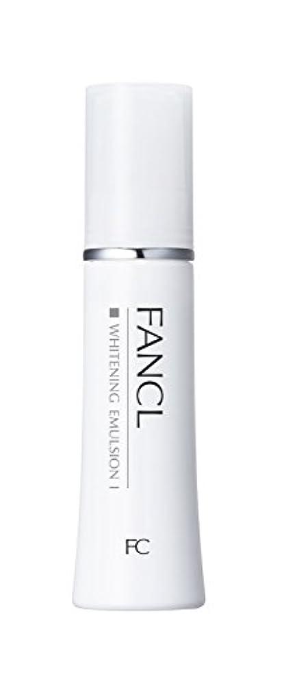 水平チューブ蓄積する(旧)ファンケル(FANCL) ホワイトニング 乳液 I さっぱり 1本 30mL