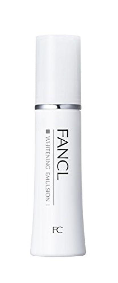 ブートガジュマルプレミア(旧)ファンケル(FANCL) ホワイトニング 乳液 I さっぱり 1本 30mL