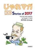 じゃれマガ―100 Stories of 2017