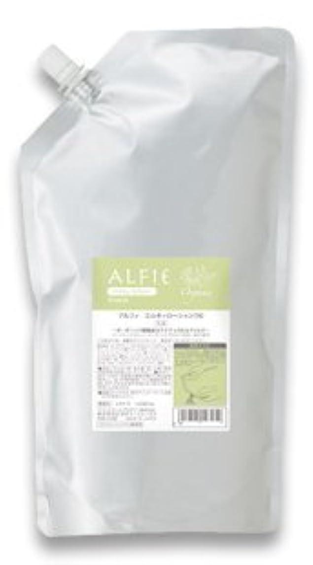 絶滅させる質量干渉するクラシエ アルフィ ミルキィローション 1050ml 業務用 詰め替え 乳液