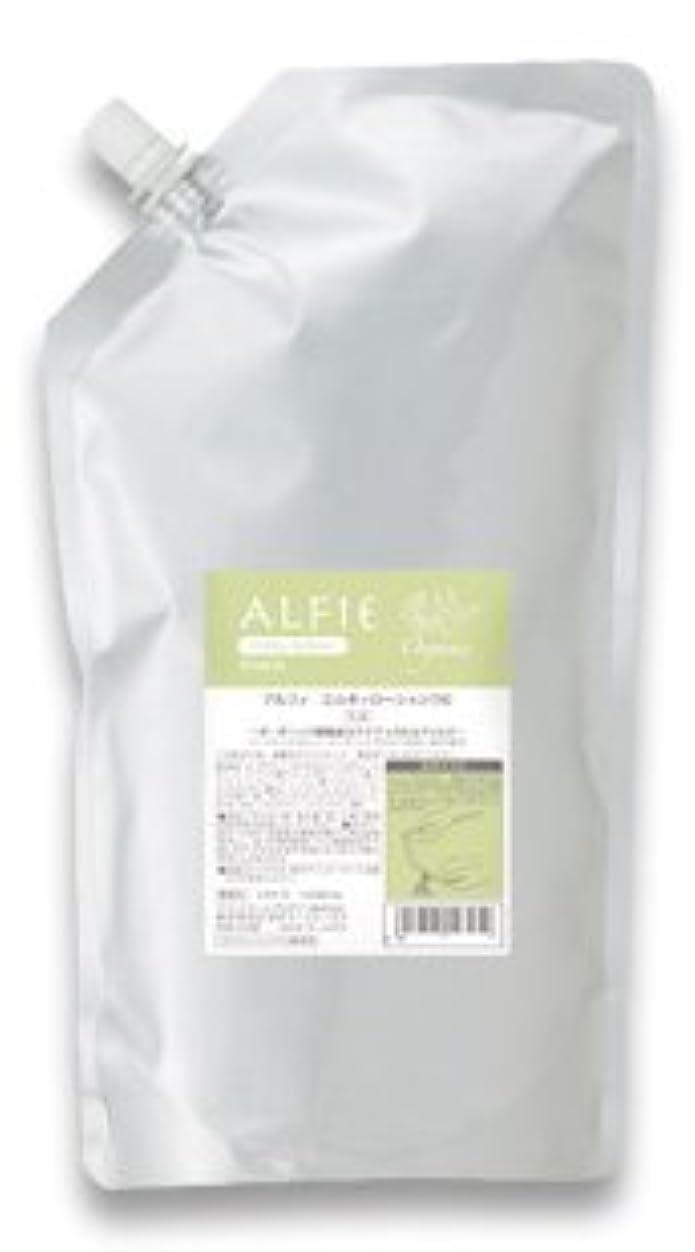 艶ホラー花瓶クラシエ アルフィ ミルキィローション 1050ml 業務用 詰め替え 乳液