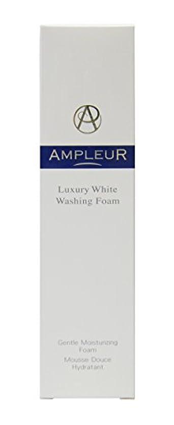 疾患音楽を聴く洗剤AMPLEUR(アンプルール) ラグジュアリーホワイト ウォッシングフォームN 130g
