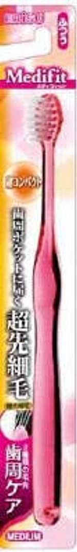 【まとめ買い】メディフィット超先細毛ハブラシ超コン ふつう1本 ×3個