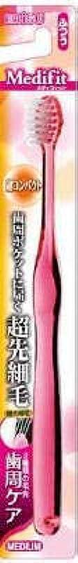 ティッシュブリッジ危機【まとめ買い】メディフィット超先細毛ハブラシ超コン ふつう1本 ×3個
