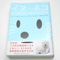 PIE BOOKS イヌ・ネコ 家庭動物の医学大百科