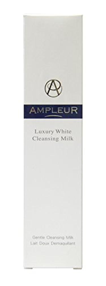 いまもっと却下するAMPLEUR(アンプルール) ラグジュアリーホワイト クレンジングミルクN 200ml