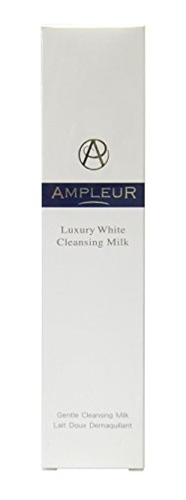 ぬいぐるみ変わるそっとAMPLEUR(アンプルール) ラグジュアリーホワイト クレンジングミルクN 200ml