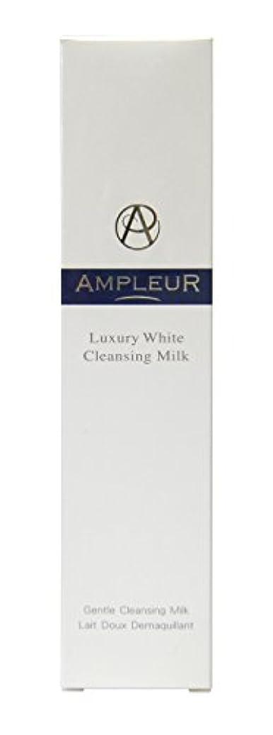 トークマージン品AMPLEUR(アンプルール) ラグジュアリーホワイト クレンジングミルクN 200ml