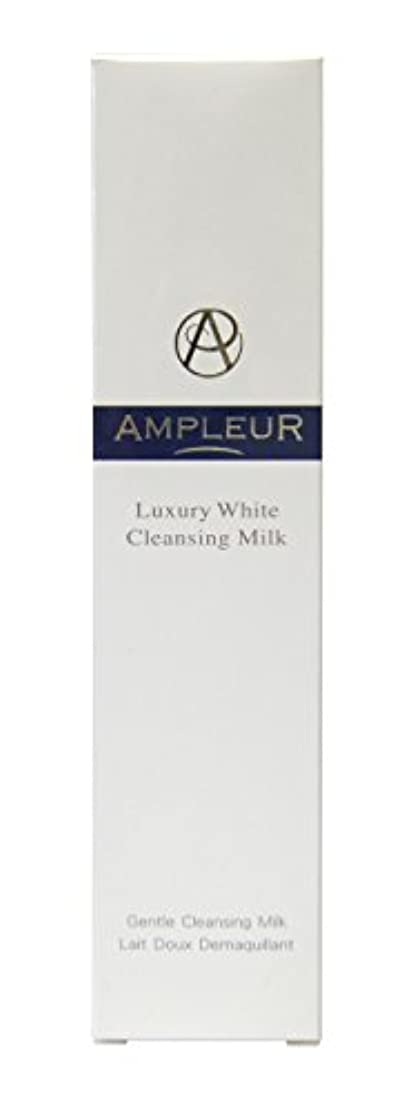 コンプリート昼食飢饉AMPLEUR(アンプルール) ラグジュアリーホワイト クレンジングミルクN 200ml