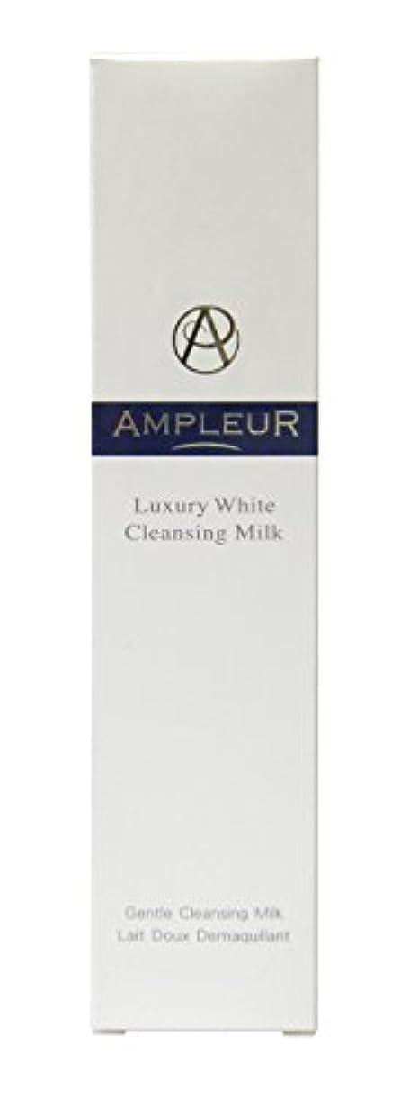 オーバーフロー聖なる避難するAMPLEUR(アンプルール) ラグジュアリーホワイト クレンジングミルクN 200ml