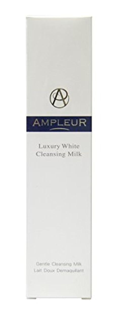 障害算術ハムAMPLEUR(アンプルール) ラグジュアリーホワイト クレンジングミルクN 200ml