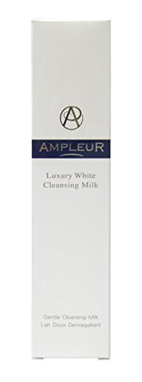 トレイルデモンストレーションアンデス山脈AMPLEUR(アンプルール) ラグジュアリーホワイト クレンジングミルクN 200ml
