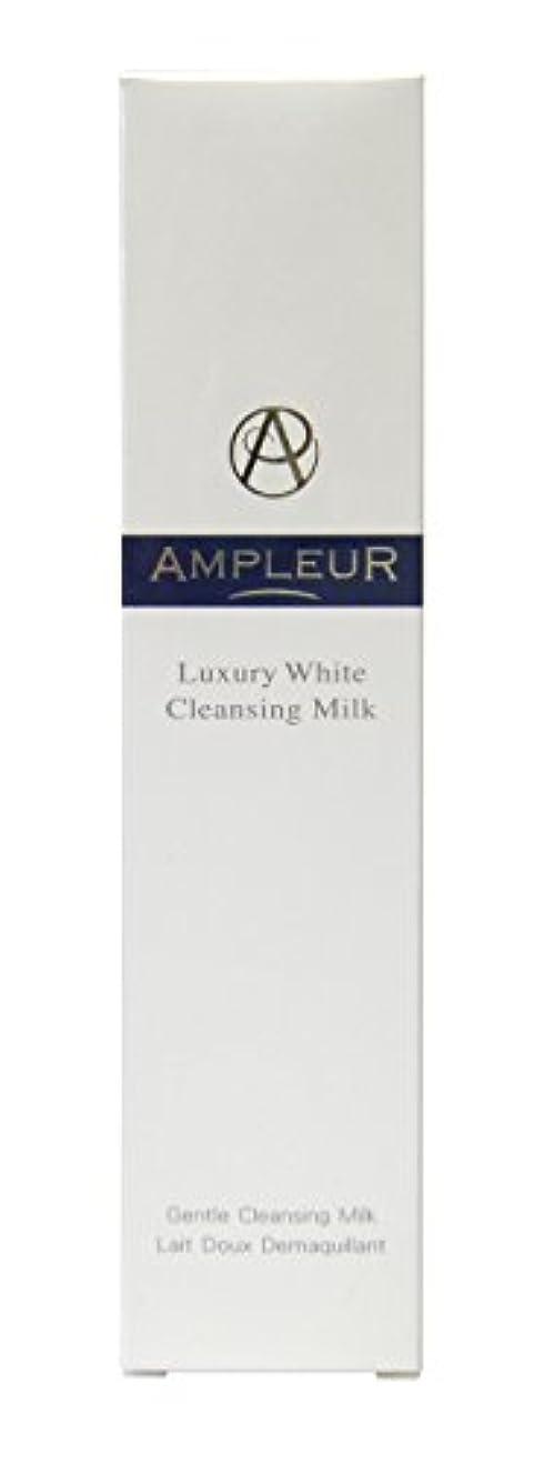 休み好奇心穿孔するAMPLEUR(アンプルール) ラグジュアリーホワイト クレンジングミルクN 200ml