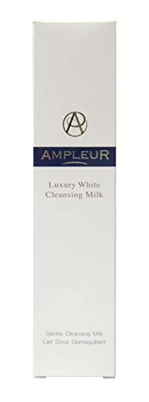 告白エキスパート偏見AMPLEUR(アンプルール) ラグジュアリーホワイト クレンジングミルクN 200ml