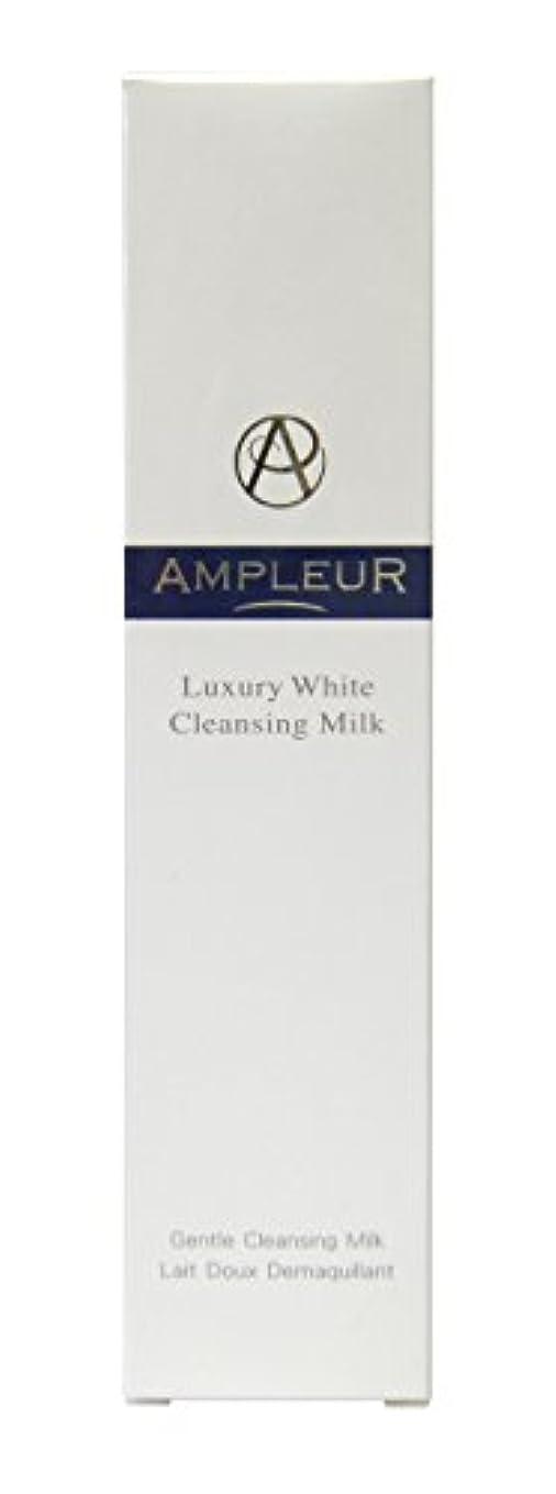 追い払うリーダーシップ換気AMPLEUR(アンプルール) ラグジュアリーホワイト クレンジングミルクN 200ml