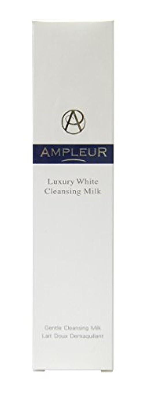 季節マーガレットミッチェル伝えるAMPLEUR(アンプルール) ラグジュアリーホワイト クレンジングミルクN 200ml