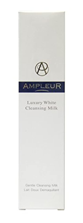 安いです芸術的経験的AMPLEUR(アンプルール) ラグジュアリーホワイト クレンジングミルクN 200ml