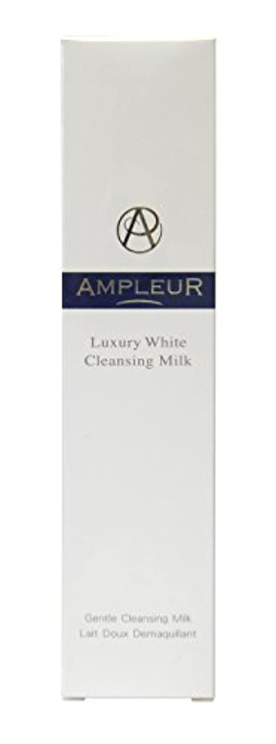 誇張する病今までAMPLEUR(アンプルール) ラグジュアリーホワイト クレンジングミルクN 200ml