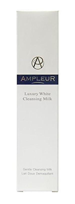 理解する中世のプロポーショナルAMPLEUR(アンプルール) ラグジュアリーホワイト クレンジングミルクN 200ml