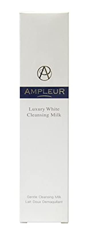 報酬の留め金消毒剤AMPLEUR(アンプルール) ラグジュアリーホワイト クレンジングミルクN 200ml