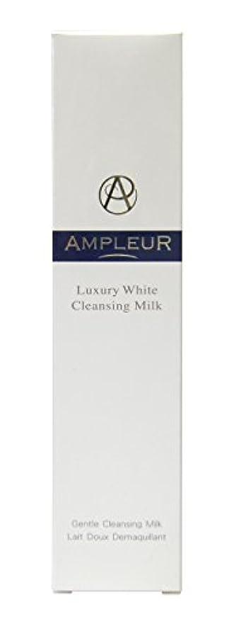 海軍規制乳白色AMPLEUR(アンプルール) ラグジュアリーホワイト クレンジングミルクN 200ml