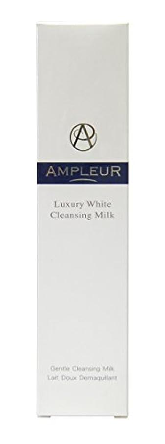 致命的な繊毛まだAMPLEUR(アンプルール) ラグジュアリーホワイト クレンジングミルクN 200ml