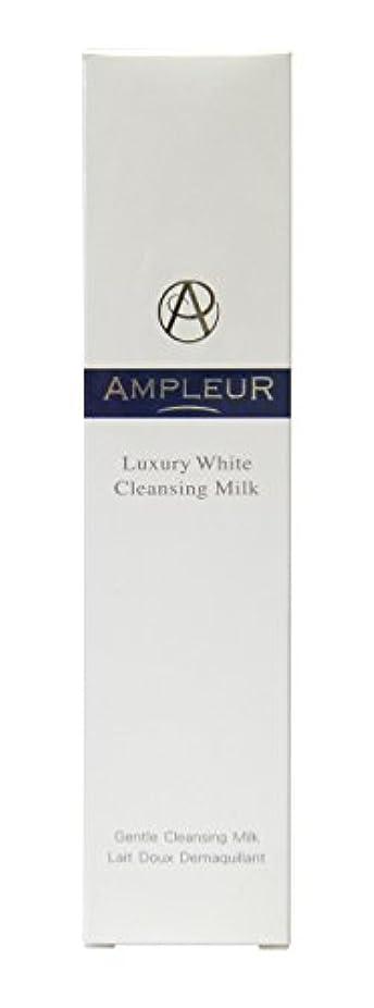険しい脱走香水AMPLEUR(アンプルール) ラグジュアリーホワイト クレンジングミルクN 200ml
