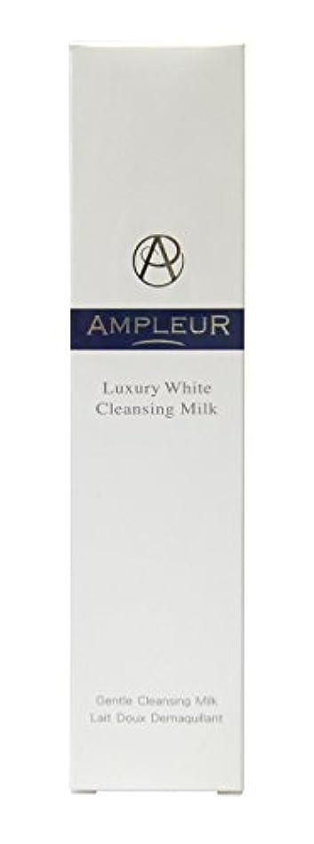 入手しますシリング赤道AMPLEUR(アンプルール) ラグジュアリーホワイト クレンジングミルクN 200ml