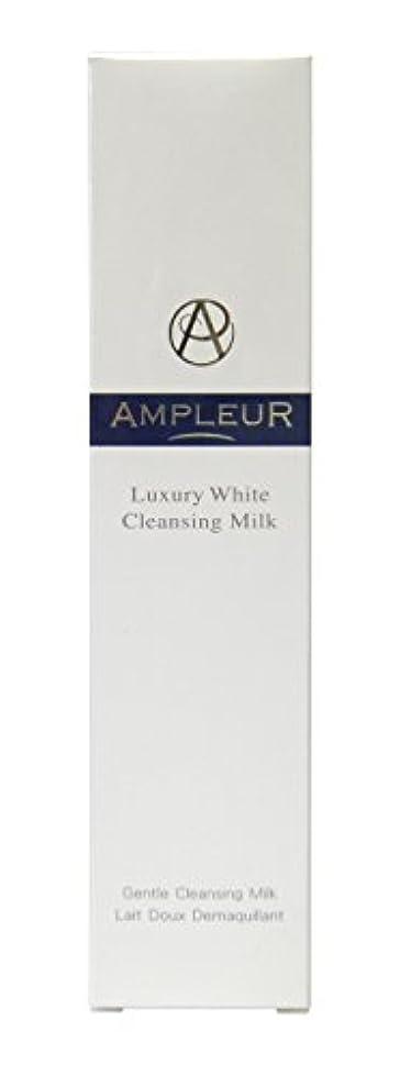 運動するシーズン感じるAMPLEUR(アンプルール) ラグジュアリーホワイト クレンジングミルクN 200ml