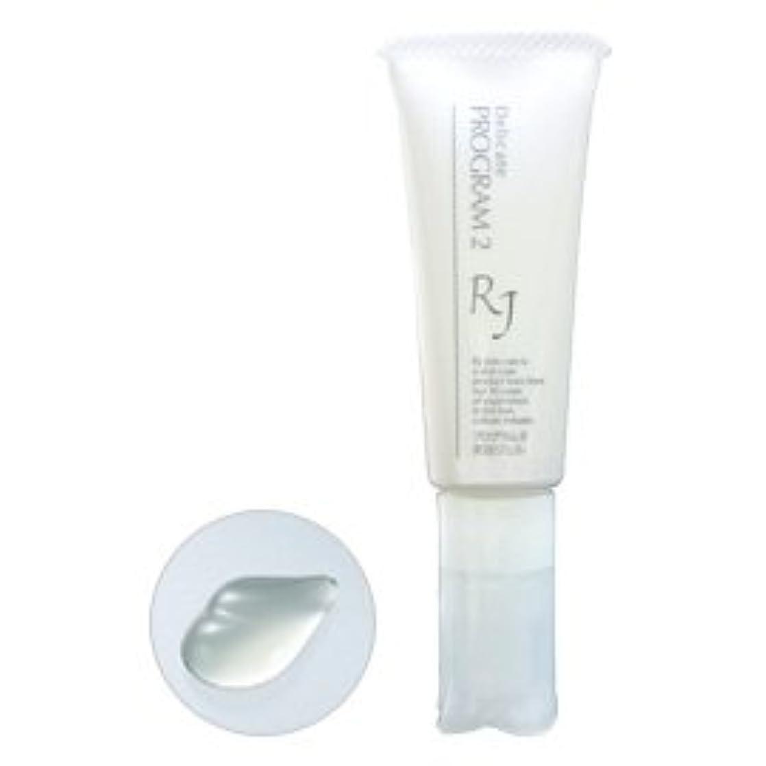 プログラム2 美容ジェル 敏感肌用ジェル状美容液 20mL