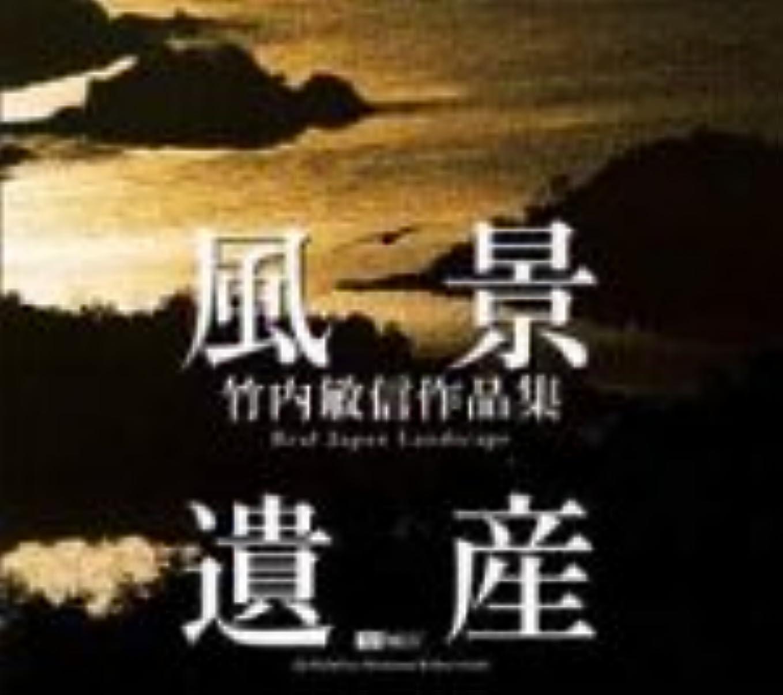 白いの配列手を差し伸べる風景遺産 竹内敏信作品集 Real Japan Landscape