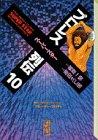 プロレススーパースター列伝 (10) (講談社漫画文庫)