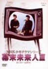 NHK少年ドラマシリーズ 幕末未来人 III [DVD]