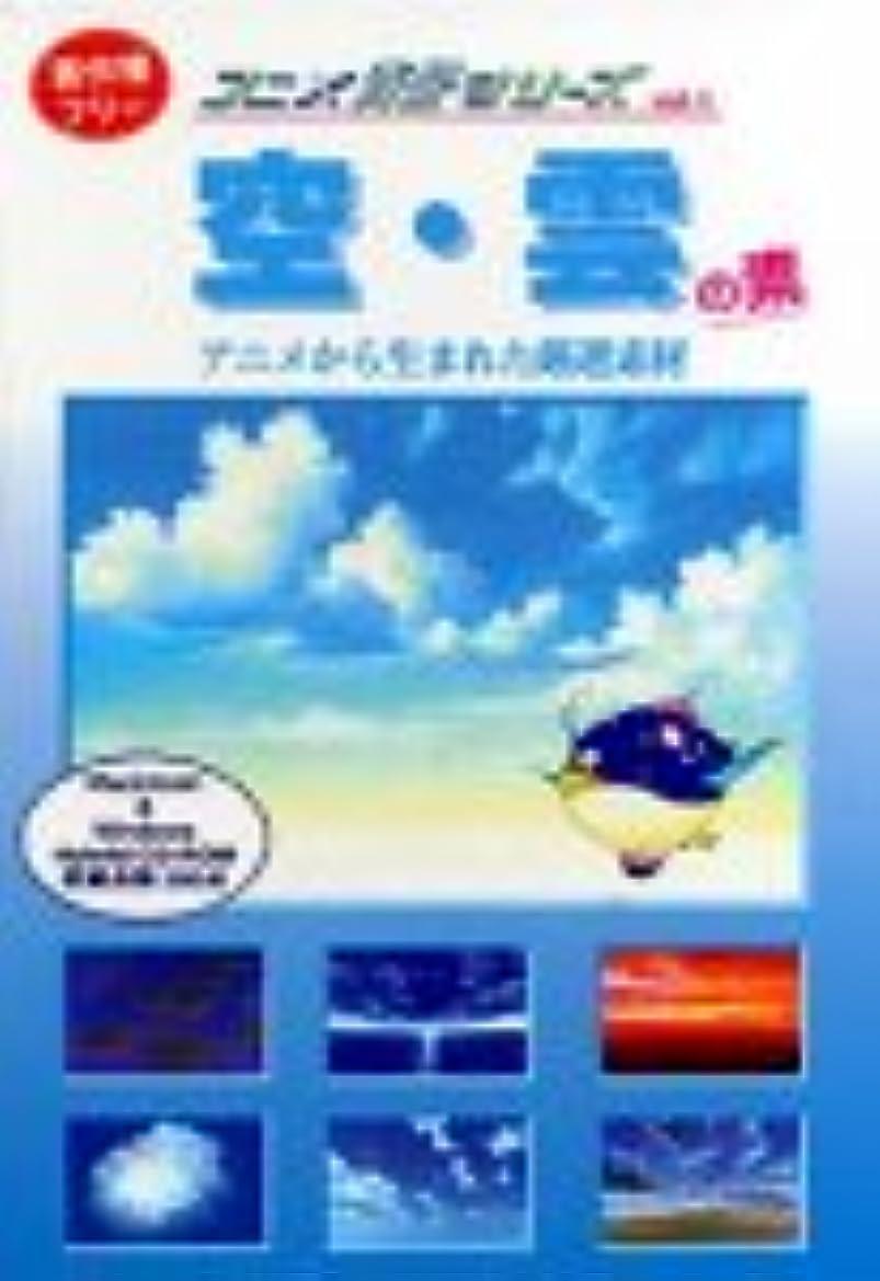 車両ネスト懇願するアニメ背景シリーズ Vol.1 空?雲の素