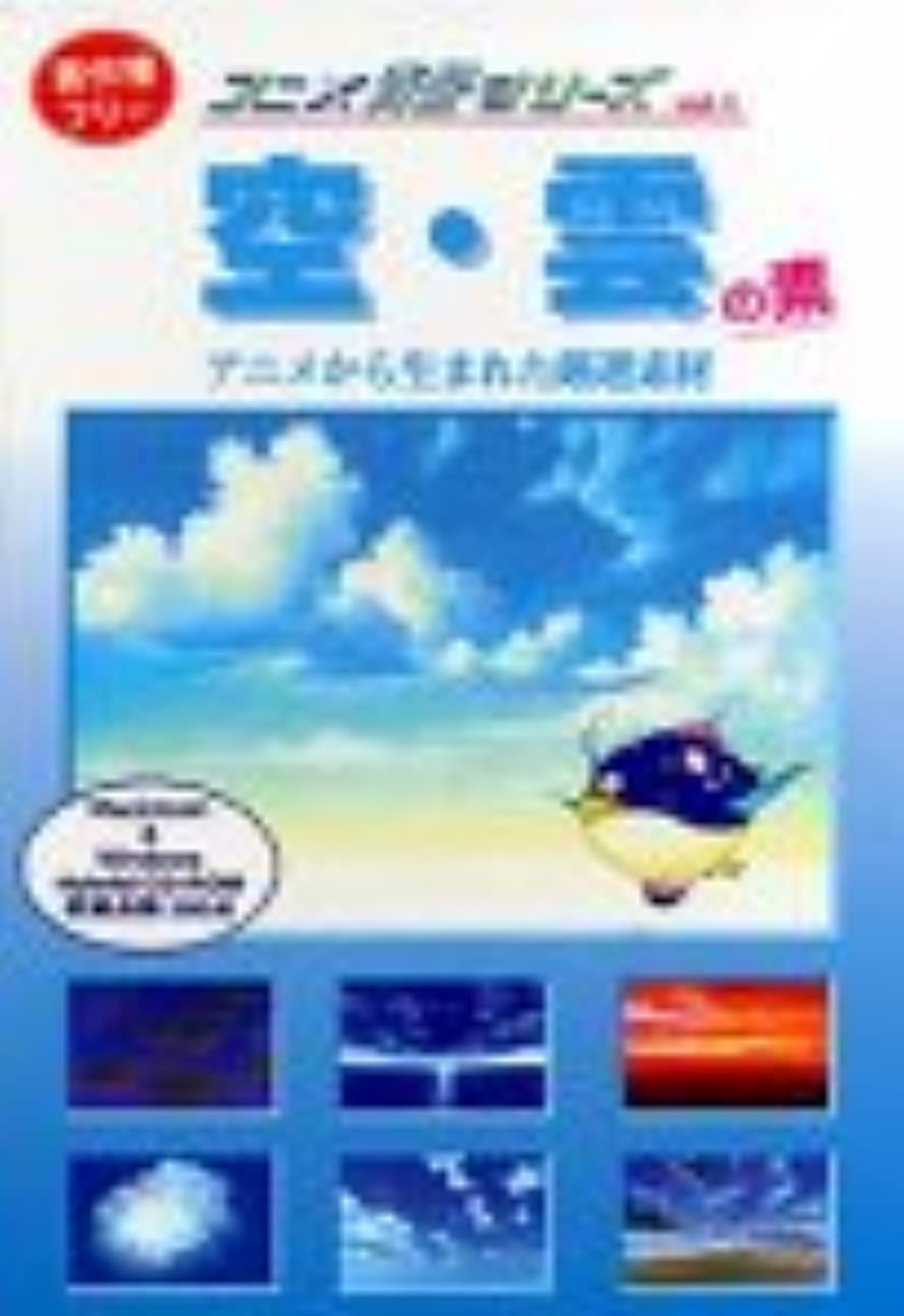 処方実質的に年齢アニメ背景シリーズ Vol.1 空?雲の素