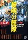 黎明の艦隊 9 (歴史群像コミックス)