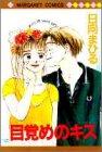 目覚めのキス (マーガレットコミックス)