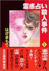 霊感占い殺人事件 (1) (講談社漫画文庫)
