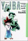 YAIBA (Vol.6) (少年サンデーコミックス〈ワイド版〉)