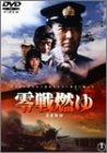 零戦燃ゆ [DVD]