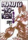 北斗の拳 (9) (集英社文庫―コミック版)