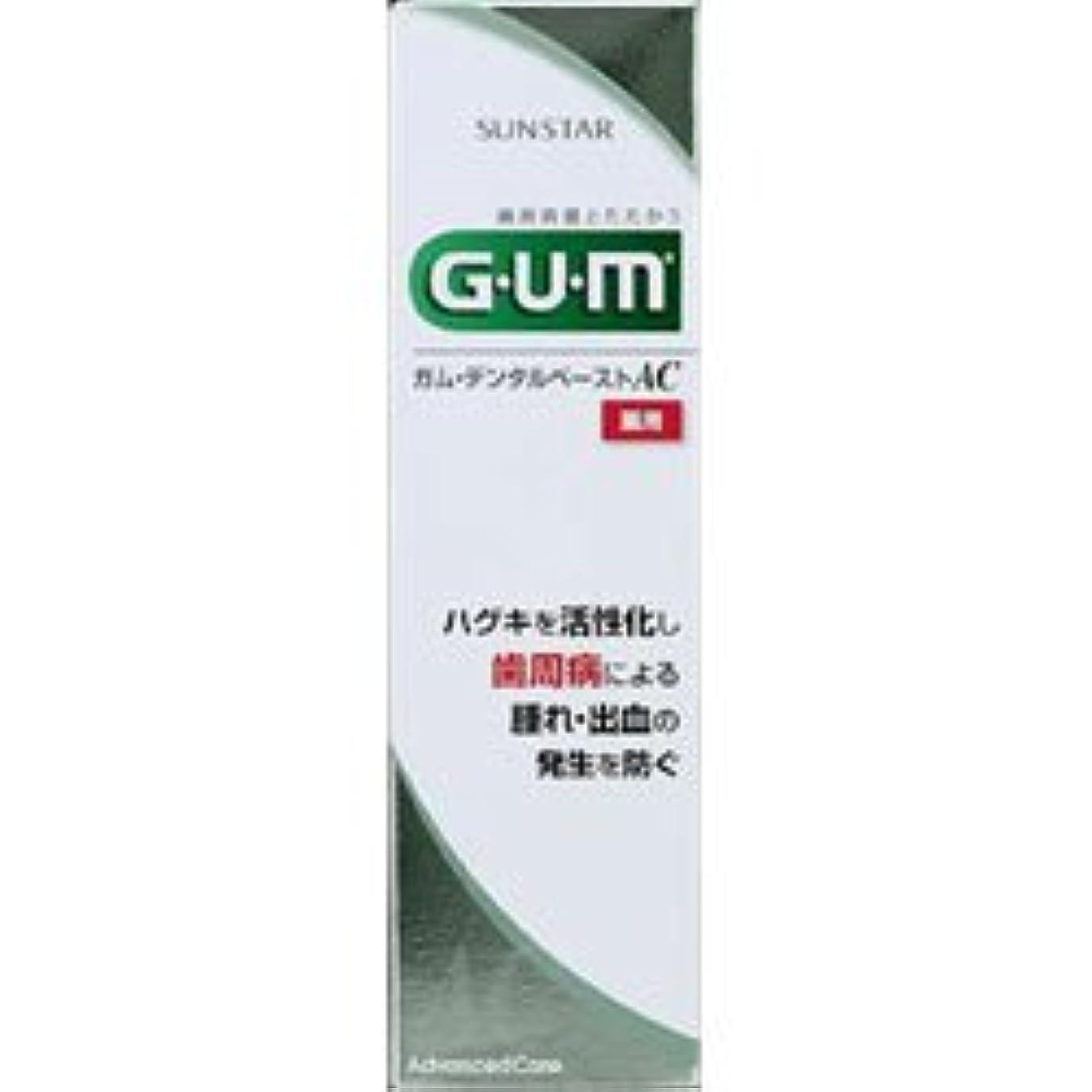 リラックスした気配りのある完璧GUM(ガム) デンタルペーストAC 90g 【医薬部外品】【10点セット】