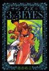 3×3(サザン)EYES (14) (ヤンマガKCスペシャル (398))
