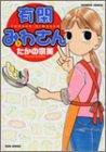 有閑みわさん 1 (バンブー・コミックス)
