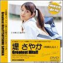 Greatest Hits !! 堤さやか [DVD]